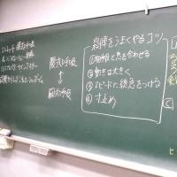 制作2課 体験課会①