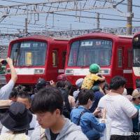 京急ファミリー鉄道フェスタ2016