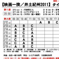 映画一揆 井土紀州2011@横川シネマ 12日井土監督×東琢磨トークショー!