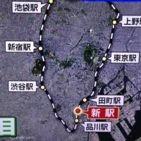 山手線新駅の駅名は?
