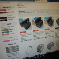 メンテお気楽日記 12月6日 100V電源で200Vモーターを回す