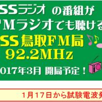 FM補完局(BSS鳥取FM局)