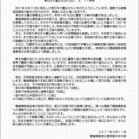 「聴覚障害者災害救援中央本部」からの3.11声明