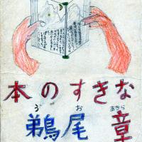 おもしろい本のすきな鵜尾章