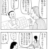 マンガ・四コマ・『時には昔の話をしようか』