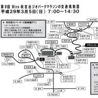 秋吉台マラソン情報!です。