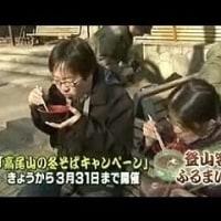東京・高尾山 登山客に「ふるまいそば」