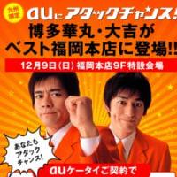 九州・沖縄の携帯電話契約 ソフトバンクが躍進