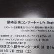 さて、本日は尾崎亜美様のコンサートですが