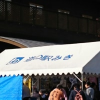 三木道の駅