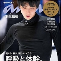 anan 2017年3月29日号 雑誌 予約 表紙:羽生結弦 付録:ユーリ!!! on ICE A2ポスター