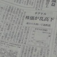 日経新聞読んでます。ちょっとだけ、、