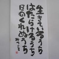 いのちの詩人 ・ 相田みつを 【日々】