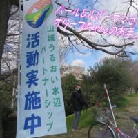 zero~♪~から、2人で、いい天気の寒いホットな美化活動
