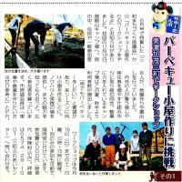 中日新聞「ちゅーた」に載りました