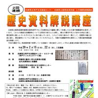 【2/15,2/22開催】歴史資料解説講座