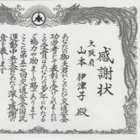 第57回交通安全国民運動中央大会で松原交通安全協会の山本会長が交通栄誉章緑十字銀賞を受賞しました。