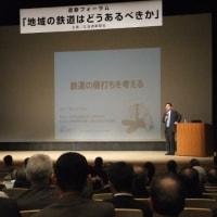 藻谷ワールドで道民の体質鋭く抉る。JR北海道問題で。