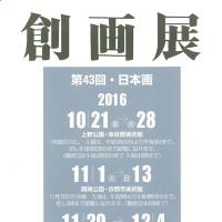第43回創画展のおしらせ☆