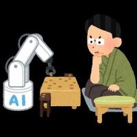 AI夢の続き