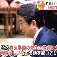 2017年2月24日ニューヨークタイムズ「Bigotry and Fraud Scandal at Kindergarten Linked to Japan's First Lady」