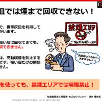 受動喫煙の害について「JT vs. 国立がん研究センター」