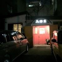 中華料理『五修堂 小吃店』