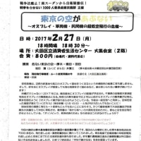 明日2月27日18時半~@蒲田【東京の空があぶない! ~オスプレイ・軍用機・民間機の超低空飛行の危機】