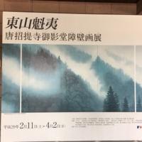 唐招提寺御影堂障壁画展