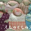 くしゅくしゅスタイ 女の子☆
