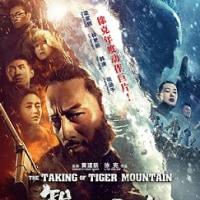 「タイガー・マウンテン 雪原の死闘」、実話に基づく香港大アクション映画!