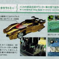 3Dの進化/どうなる日本経済