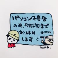 6月14日「お知らせ」