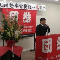 昨日はうちの産別本部の旗開き、今日はうちの加盟労組の旗開き