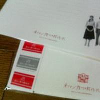 オリヲン座からの招待状