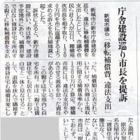 新聞各社の裁判の記事