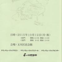 ヤマノジュニアピアノフェステイバル♪