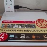 最近のお買い物 電気スタント