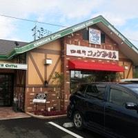 コメダ珈琲店 唐津和多田店