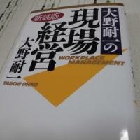 経営の本棚 友人推薦編 (4) 大野耐一の現場経営 大野耐一