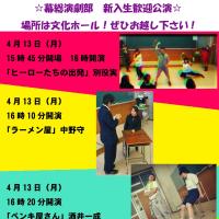 平成27年度新入生歓迎公演のお知らせ(終了)