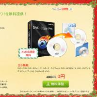 ���ꥹ�ޥ��ޤǡ�WinX DVD Copy Pro��4,800�ߡˤ�̵�������桪2014���ꥹ�ޥ������ڡ������