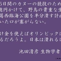 【オリンピック】 池田清彦さん / 「葛西臨海公園を半分潰す計画について」