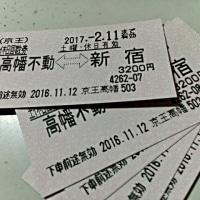 2017/01/15 京王線土日祝回数券