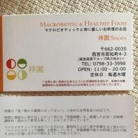 桜沢如一とリマの顕彰会