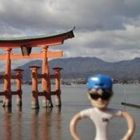 広島の旅・二日目