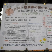 「金田一耕助春の誕生会in桜」のお知らせ