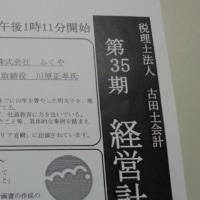 税理士法人古田土会計第35期経営計画発表会