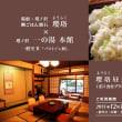 ★好評につき第二弾★ 箱根老舗旅館「一の湯」さんとのコラボレーション