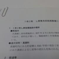 熱海進政会・会派勉強会。